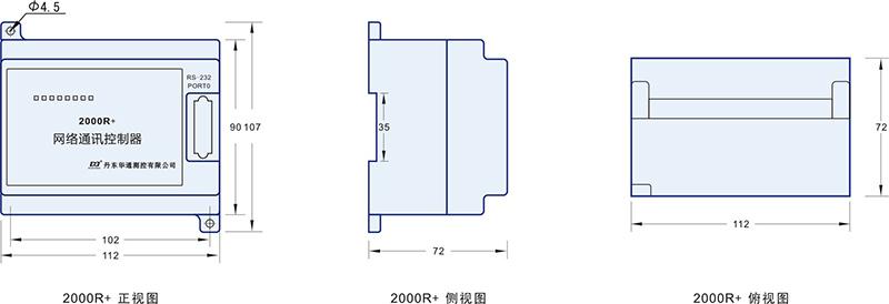 2000R+外形尺寸.jpg